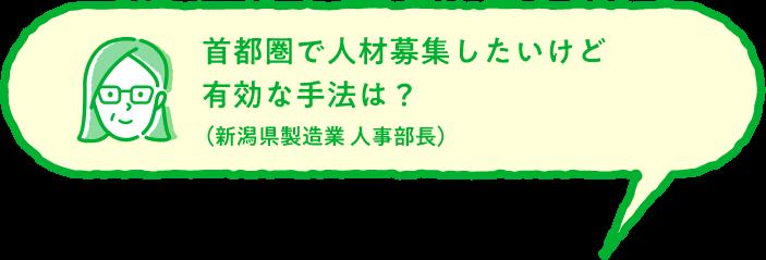 首都圏で人材募集したいけど有効な手法は?(新潟県製造業 人事部長)