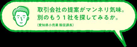 取引会社の提案がマンネリ気味。別のもう1社を探してみるか。(愛知県小売業 販促課長)