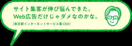 販路拡大のために、首都圏でブランドの認知度を上げたい。(秋田県酒造業 宣伝担当)