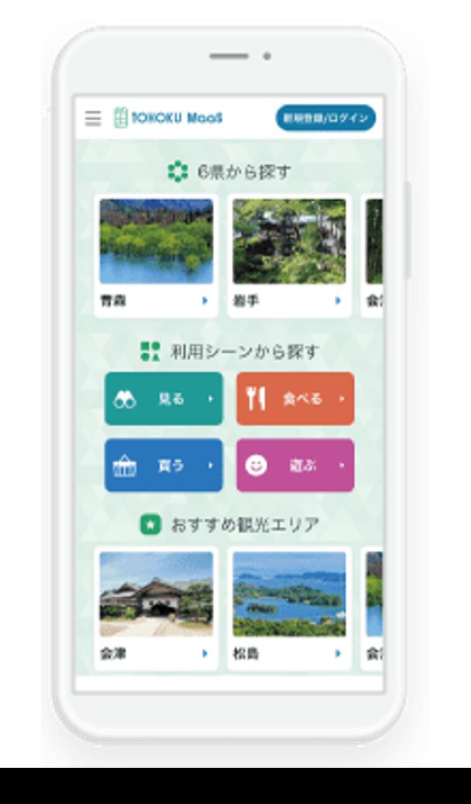 TOHOKU MaaS画面